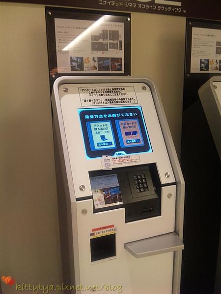 到現場用這台機器取票