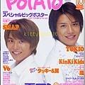 POTATO 2002年10月號