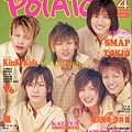 POTATO 2003年4月號