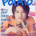POTATO 2002年8月號