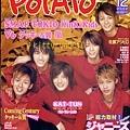 POTATO 2002年12月號