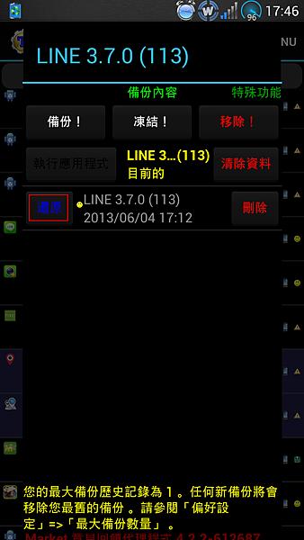 Screenshot_2013-06-04-17-46-48