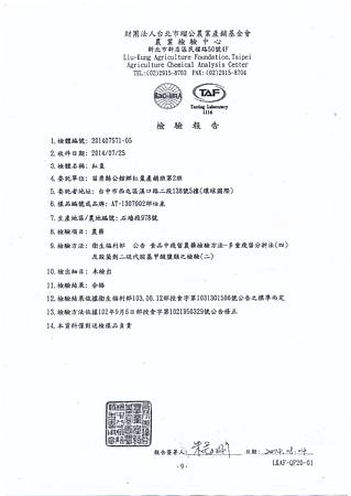 紅棗檢驗報告 (1).jpg