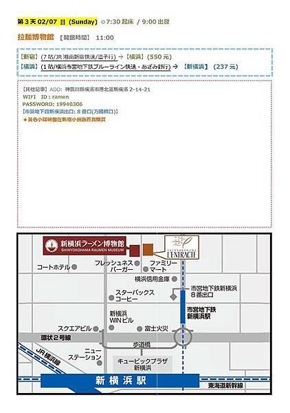 2016東京行程表_頁面_03.jpg