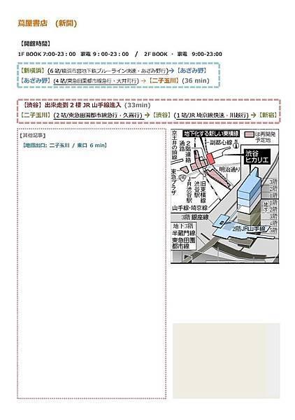 2016東京行程表_頁面_04.jpg