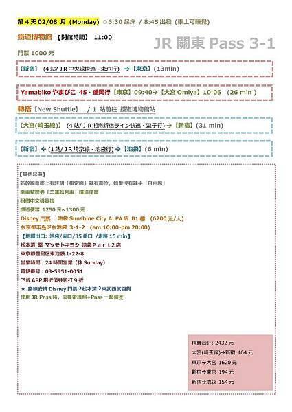 2016東京行程表_頁面_05.jpg