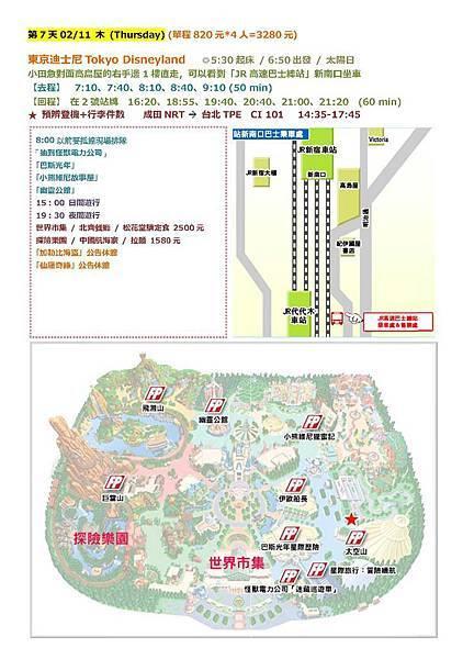2016東京行程表_頁面_08.jpg