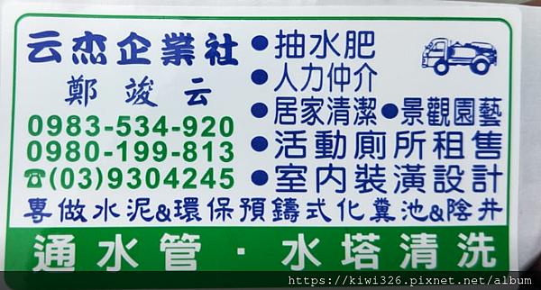 云杰企業社.png