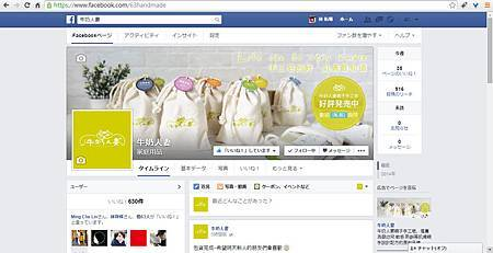 牛奶人妻FB粉絲頁