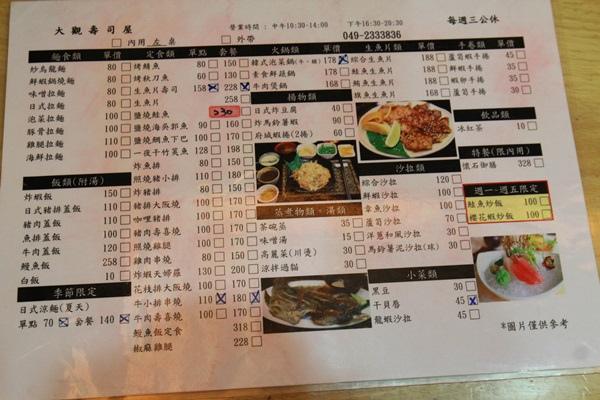 草屯大觀日式料理0710