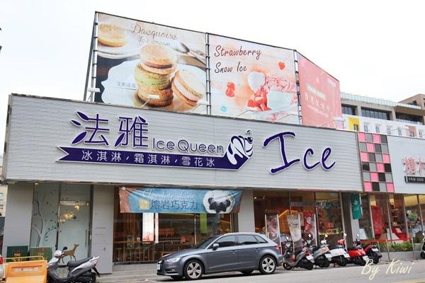 法雅Faya Life ICE(逢甲店)3709
