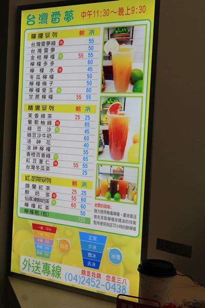 台中逢甲台灣雷夢5192