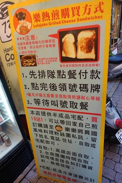 熱樂煎爆漿乳酪三明治0211
