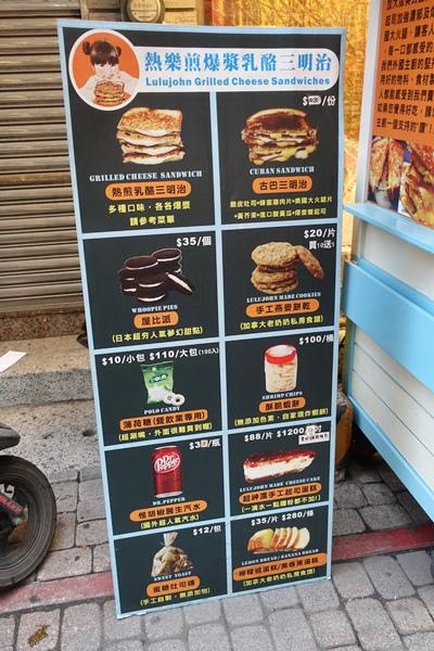 台南熱樂煎爆漿乳酪三明治DSC00188