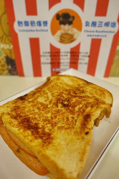 熱樂煎爆漿乳酪三明治254