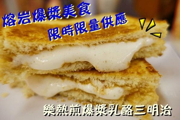 熱樂煎爆漿乳酪三明治283