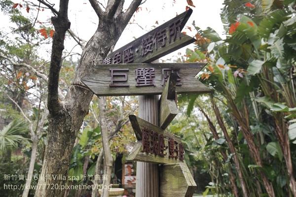 新竹寶山 6星集Villa spa新竹會館8472