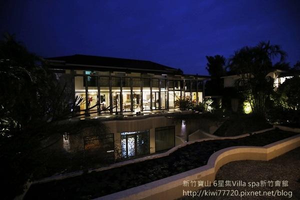 新竹寶山 6星集Villa spa新竹會館8292