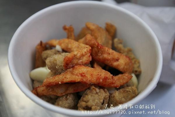 嘉義基隆廟口鹹酥雞2980