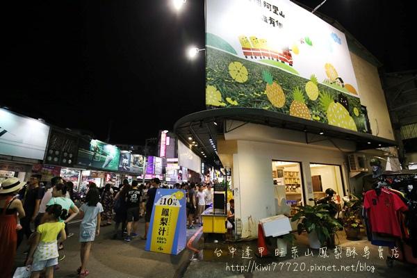 台中逢甲旺萊山鳳梨酥專賣店0037