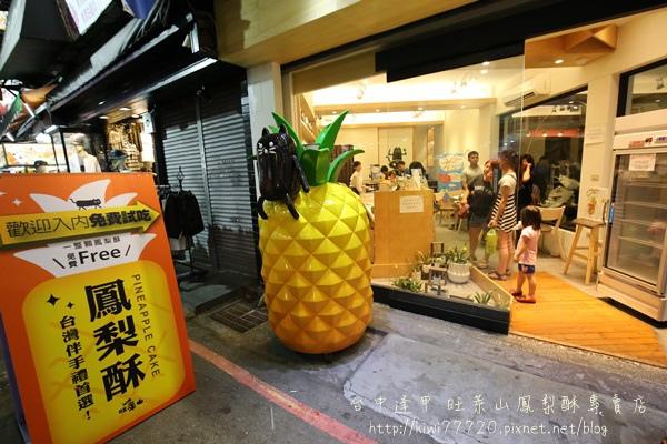 台中逢甲旺萊山鳳梨酥專賣店0083