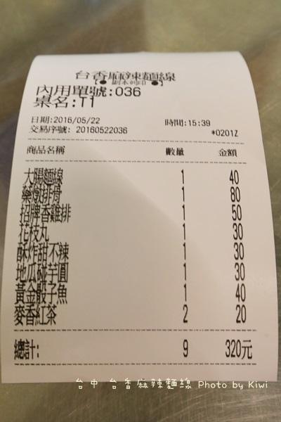 台中台香麻辣麵線1210