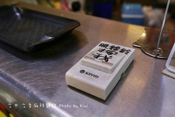 台中台香麻辣麵線1201