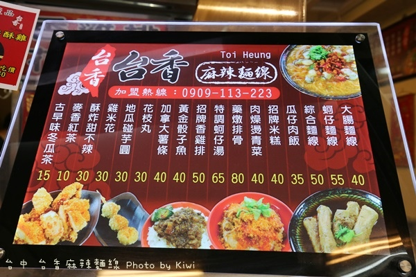 台中台香麻辣麵線1195