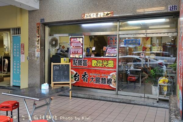 台中台香麻辣麵線1193