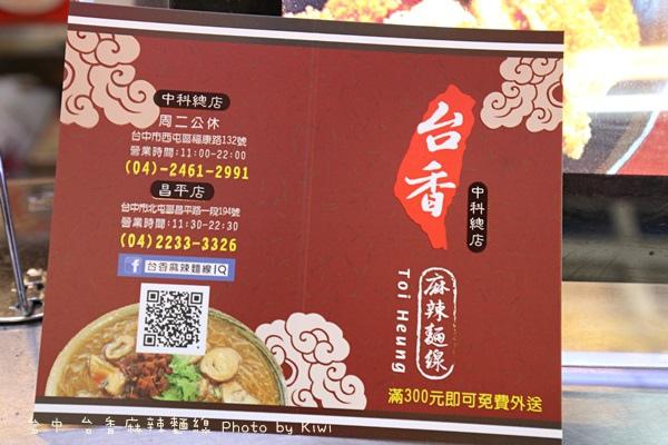 台中台香麻辣麵線1197