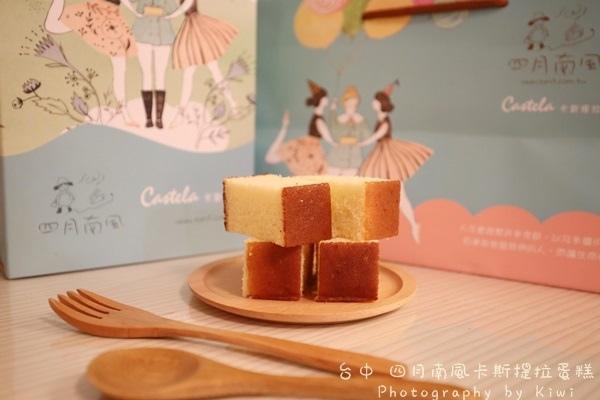 台中拌手禮四月南風卡斯提拉蛋糕2036