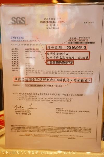 台中飲品北區飲品推薦台灣雷夢陳正雄屏東無毒檸檬葡萄柚蝶豆花養生飲品5132