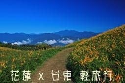 花蓮台東輕旅行