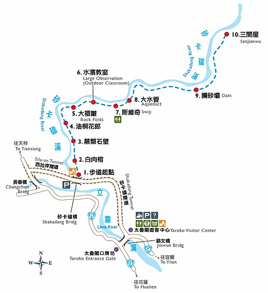 太魯閣步道資訊