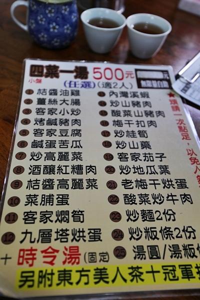 新竹內灣美食客家食堂客家小炒8571