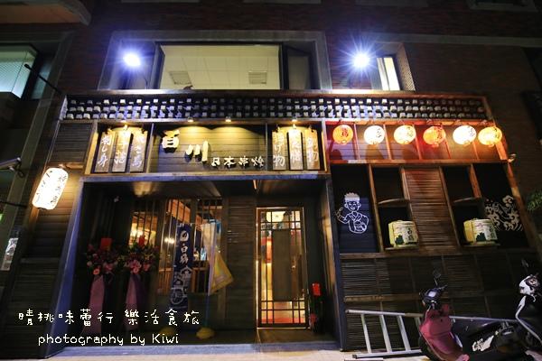 台中百川日式串燒9850