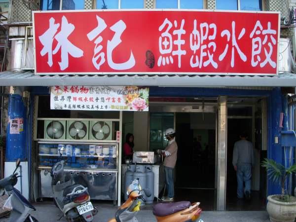 林季鮮蝦水餃館