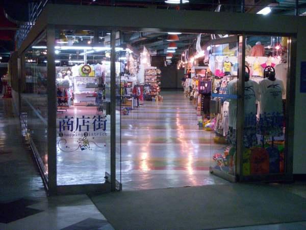 福華商店街
