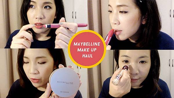 maybelline氣墊粉餅與日常妝容.jpg