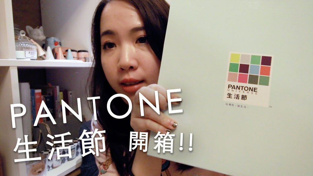pantone首圖01.jpg