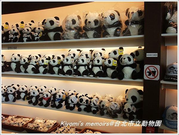 熊貓館販賣部