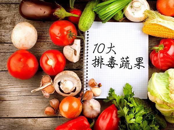 10大排毒蔬果.jpg