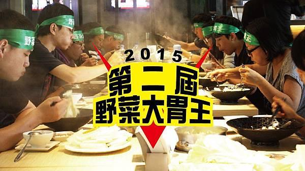 第二屆野菜大胃王製作物-01