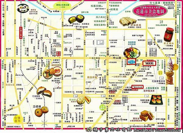 花蓮美食地圖20150725版 001拷貝