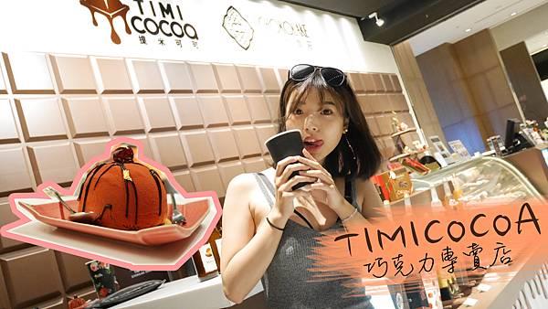 611_timicoco
