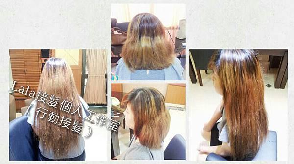 接髮前後比對照