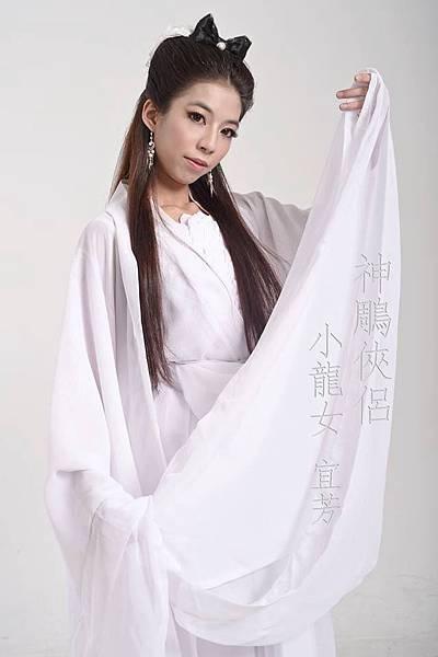 小龍女-宜芳