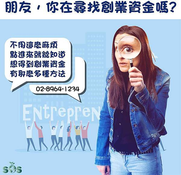 創業貸款,創業圓夢,沒錢怎麼創業,創業資金哪裡來,尋覓資金,錢從哪裡來,籌備創業資金