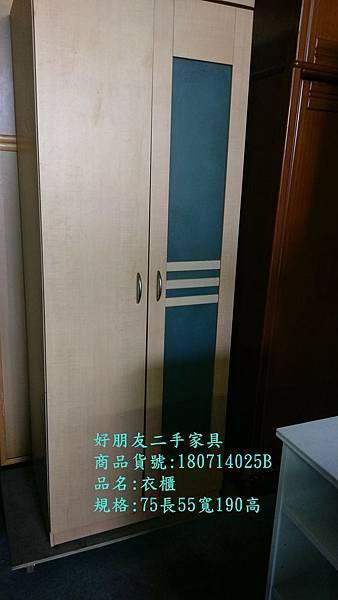 好朋友永和二手家具二手兩尺衣櫃