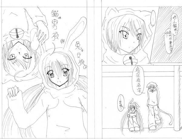 貓男孩與兔女孩-4